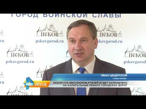 Новости Псков 16.05.2017 # Внеочередная сессия Думы