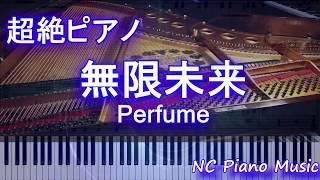 超絶ピアノ無限未来/Perfume映画『ちはやふる-結び-』主題歌フルfull