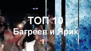 Топ 10   ДРАК   БЛОГЕРОВ