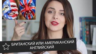 БРИТАНСКИЙ и АМЕРИКАНСКИЙ английский язык: разница, акценты, произношение || Skyeng