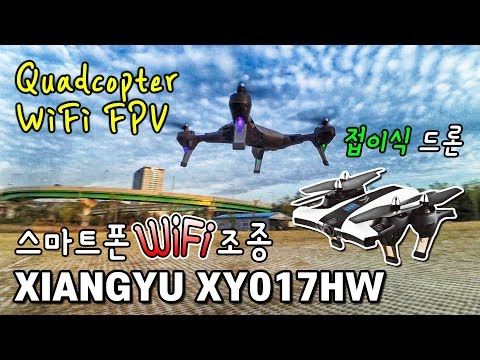 초간편! 접이식 휴대용 FPV 드론 리뷰 XIANGYU XY017HW WiFi FPV Quadcopter Full Reveiw (Courtesy of Banggood)