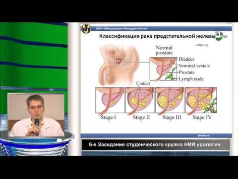 Резистентность рака простаты