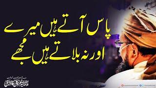 Paas Aate hain mere Aur Na Bulate Hain Mujhe - Yaad e