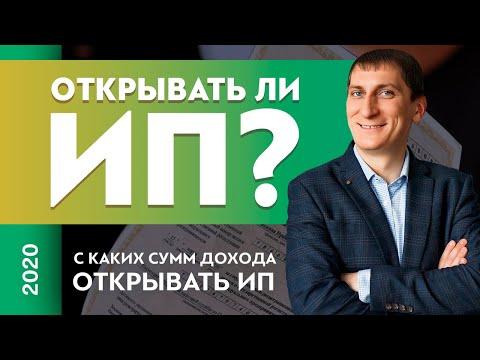 Открывать ли ИП? С каких сумм дохода открывать ИП? Товарный бизнес | Александр Федяев