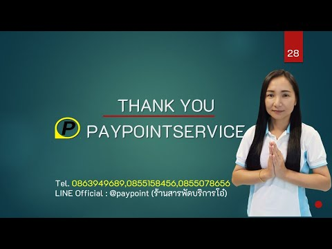 PAYPOINTSERVICE FAMILY