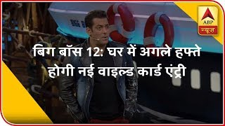 Bigg Boss 12 Big Changes Coming In This Week New Wild Card Entry Might Possible | ABP News