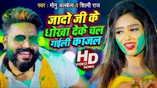 #VIDEO | जादो जी के धोखा देके चल गइलू काजल - #Monu Albela, #Shilpi Raj - Bhojpuri Holi Song 2021 - BHOJPURI