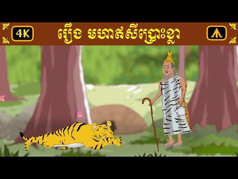 រឿង ឥសីប្រោះខ្លា 4K | by Airplane Tales Khmer