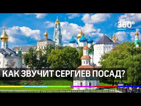 Житель Сергиева Посада предлагает послушать, как звучит город
