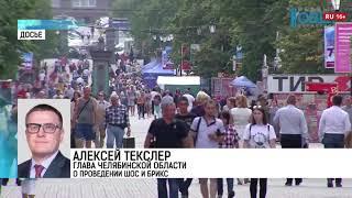 Алексей Текслер о словах президента