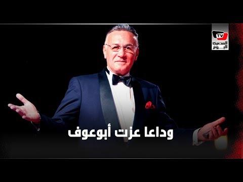 عزت أبو عوف مشاهد ومحطات في حياة جنتلمان السينما المصرية