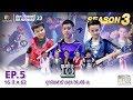SUPER 10 ซูเปอร์เท็น  | Season 3 | EP.05 | 16 มี.ค. 62 Full HD