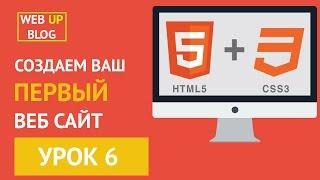 [Урок 6] Что такое id в HTML посмотрим на примере header и main