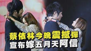 【恭喜啊XD】蔡依林宣布嫁阿信 當場邀約五月天擔任1/5嘉賓!