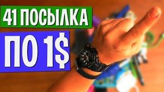 41 ПОСЫЛКА ПО 1 ДОЛЛАРУ С АЛИЭКСПРЕСС + Конкурс