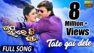 Balunga Toka Odia Movie