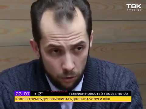Роман Казаков о взыскании долга за ЖКХ через коллекторов