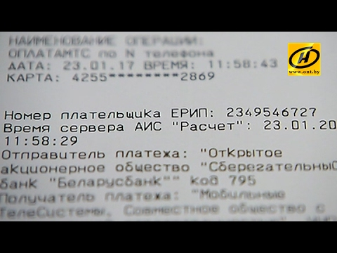 Платить услуги через ЕРИП в Беларуси, советы