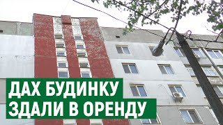 В Николаеве жильцы многоэтажки сдали крышу дома в аренду