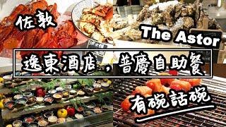 【有碗話碗】中價酒店自助餐,全新裝修,超多嘢食!逸東Eaton,普慶The Astor | 香港必吃美食