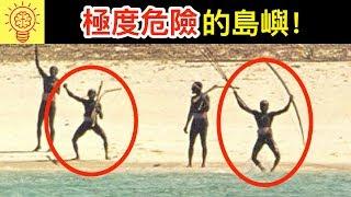 10個世界上【最致命島嶼】!危險立即逃命!
