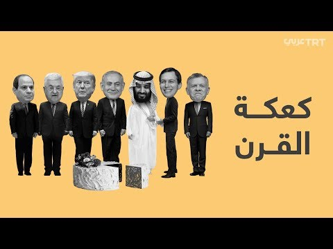 ما هي الضغوط التي مورست على فلسطين والأردن لتمرير صفقة القرن؟