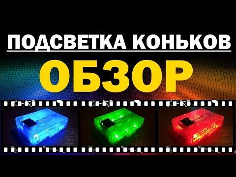Подсветка коньков cosmobike 2018  (обзор комплекта одноцветной подсветки)