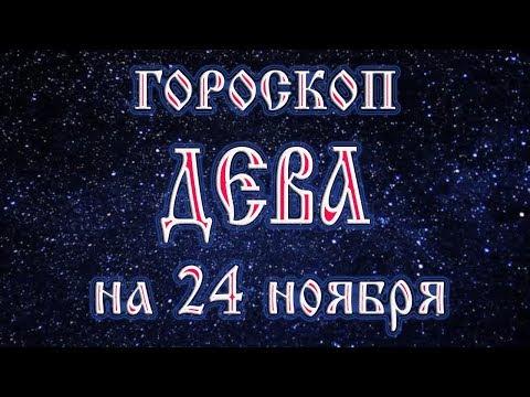 Гороскопы на 27 марта