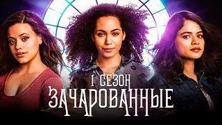 Зачарованные 1 сезон [Обзор] / [Трейлер 2 на русском]
