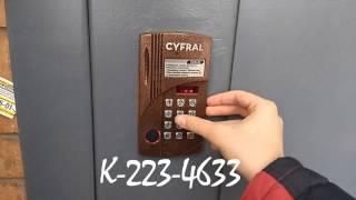 Как открыть домофон Cyfral CCD-20
