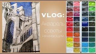 Смотреть онлайн Как правильно выбрать акварельные кисточки и краски