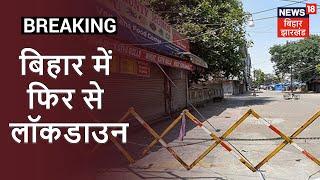 COVID-19: Bihar में Corona का कहर जारी, फिर से हुआ Lockdown - Download this Video in MP3, M4A, WEBM, MP4, 3GP