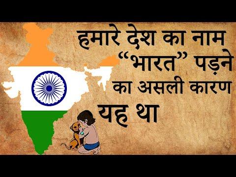 हमारे देश का नाम भारत कैसे पड़ा | कैसे हमारे देश भारत का नाम प्राप्त किया था? | क्या आपको पता है ???
