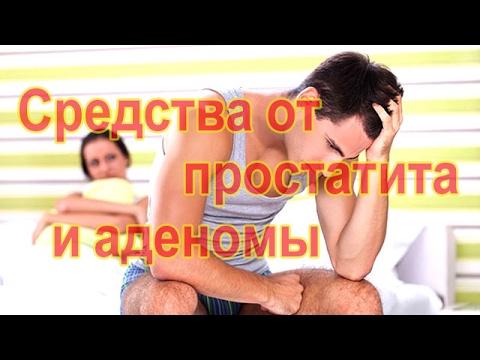 Аденома простаты лечение народными средствами отзывы