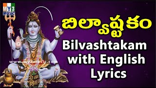 MAHA SHIVARATRI 2018 | Bilvashtakam with English Lyrics