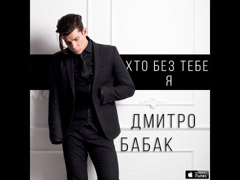 ДМИТРО БАБАК - ХТО БЕЗ ТЕБЕ Я