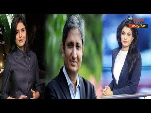 मीडिया के शिखर पर  पहुंचकर इन्होने बढाई बिहार की शान | Famous News Anchors Of Bihari Descent