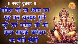 गणेश जी का ध्यान कर यह मंत्र अवश्य सुने | Lord Ganesha | Bhakti Darshan