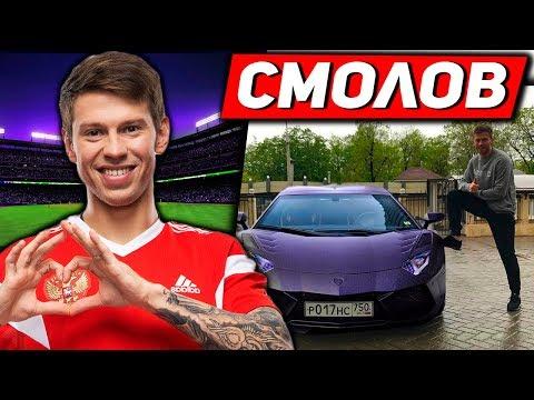 Федор Смолов: Не забил, зато на Ламборгини!? онлайн видео