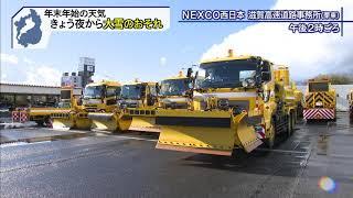 12月30日 びわ湖放送ニュース