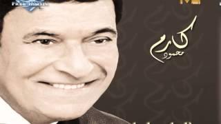 مازيكا Karem Mahmoud - We Naby Ya Gamil (Audio)   كارم محمود - والنبى يا جميل تحميل MP3