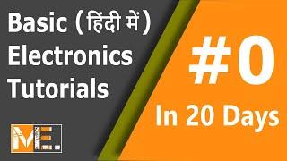 #0 Basic Electronics For Beginners || शुरुआत से इलेक्ट्रॉनिक सींखे हिंदी में