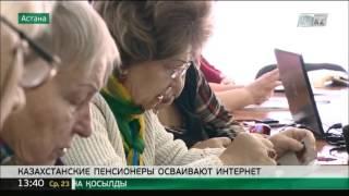 Казахстанские пенсионеры осваивают Интернет