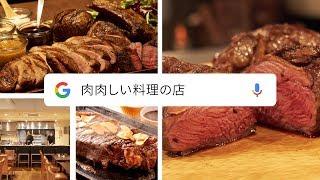 Google アプリ - こんな感じのお肉が食べたい 篇