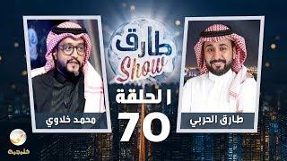 برنامج طارق شو الحلقة 70 - ضيف الحلقة محمد خلاوي