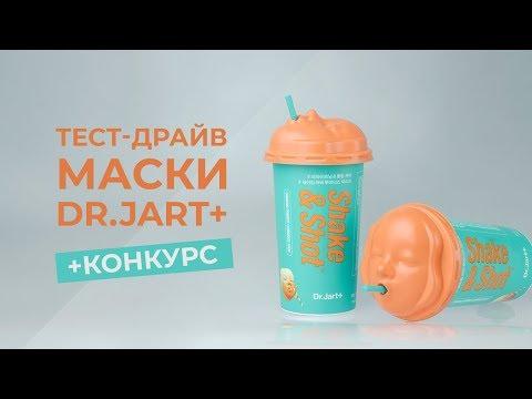 ТЕСТ-ДРАЙВ🍑КОРЕЙСКАЯ АЛЬГИНАТНАЯ МАСКА DR. JART+ 🍑КОНКУРС