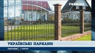 Українські заробітчани витрачають гроші на паркани