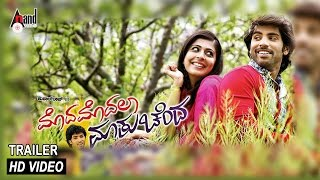 Moda Modalu Mathu Chanda - Official Trailer