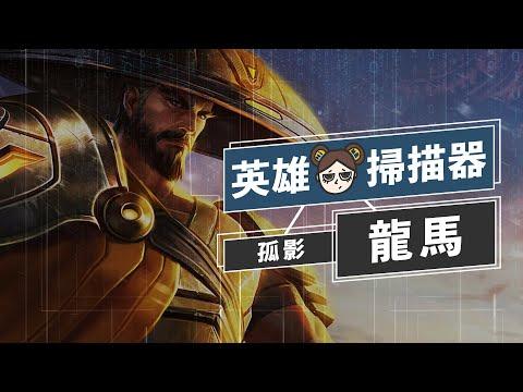 龍馬可以回到戰場上了(?  完整教學詳細說明