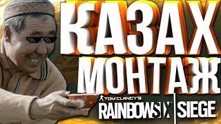 Rainbow Six: Siege Монтаж: Казах Монтаж | Приколы, Баги, Фейлы